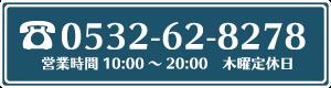 TEL:0532-62-8278