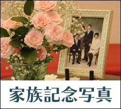 家族記念写真